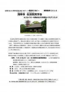 建築散歩2016 浅草寺(個人情報削除バージョン)