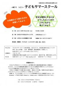 160509子どもサマースクールちらしカラー(最終3)[2]