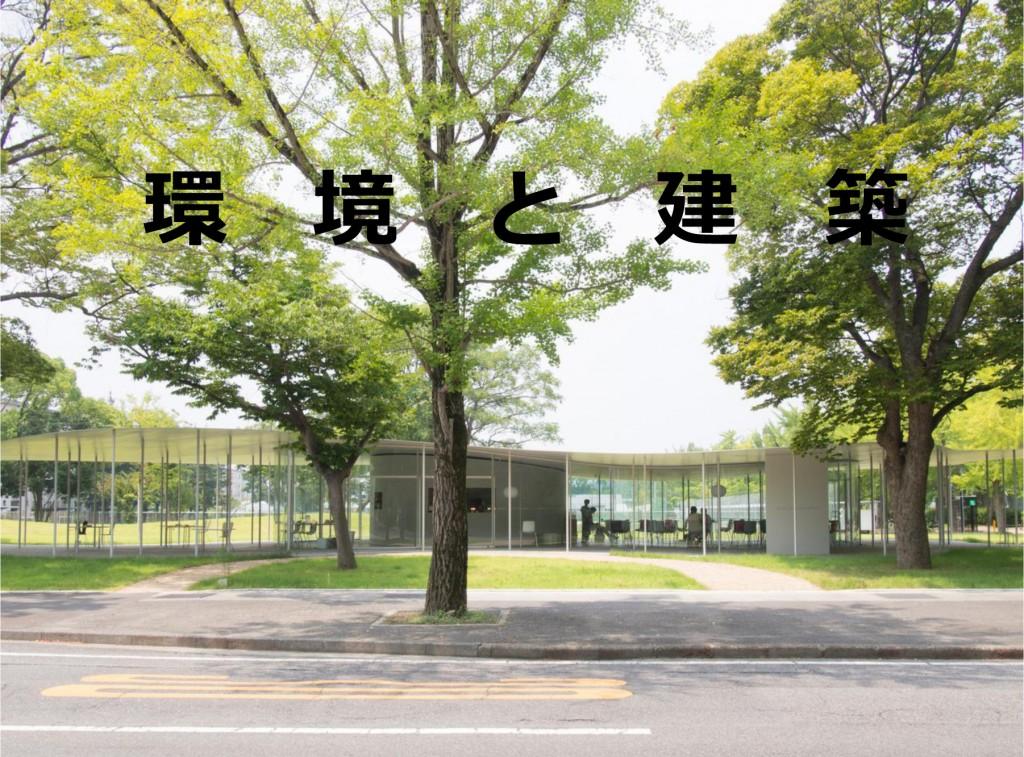 kenchikutokankyo