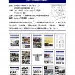 建築家の地域貢献活動展_フライヤー