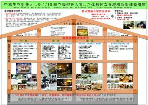教育賞パネル1.2 0423 修正案2