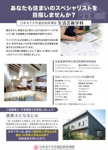 日本女子大学通信教育課程_生活芸術学科_A4_fix