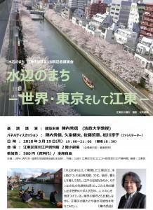 UIFA JAPON委員会からのお知らせ
