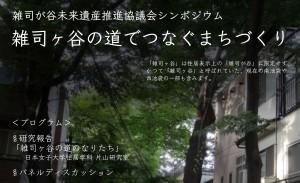 雑司ヶ谷シンポジウム2017サムネ