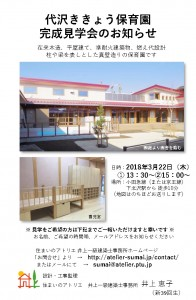代沢ききょう保育園 完成見学会のお知らせ(女子大)