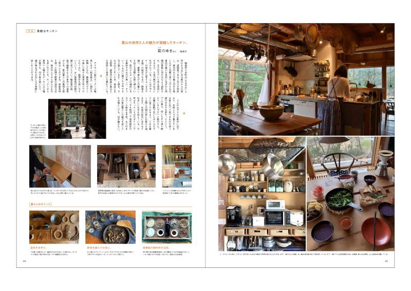 画像2  キッチン特集のページ